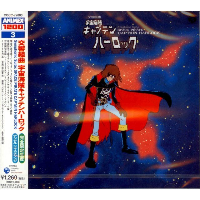 Symphonic Suite Captain Harlock (Animex Series Limited Release)