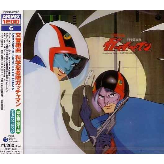 Symphonic Suite Gatchaman (Animex Series Limited Release)