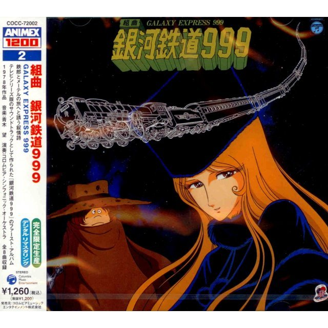 Suite Galaxy Express 999 (Animex Series Limited Release)