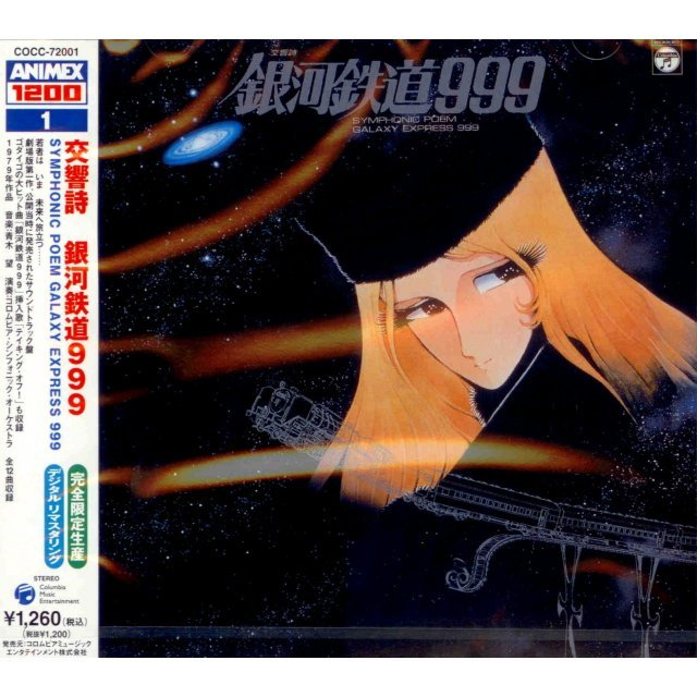 Symphony Poem Galaxy Express 999 (Animex Series Limited Release)