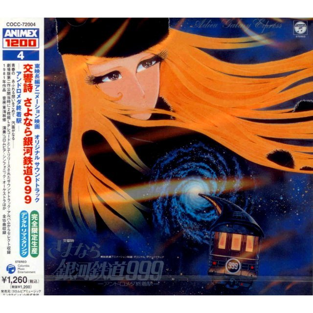 Symphonic Poem Galaxy Express 999 Original Soundtrack (Animex Series Limited Release)