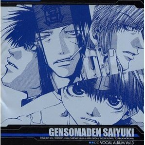 Vocal Album Gensomaden Saiyuki Vol.3