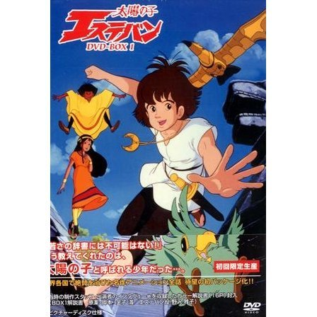 Taiyo no Ko Esteban DVD Box1 [Limited Edition]