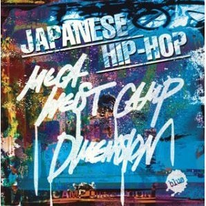 Japanese Hip-hop mega West Camp Dimension Part.2