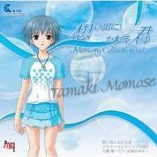 Omoide ni Kawaru Kimi - Memories Off - Memory Collection Vol.6 Tamaki Momose
