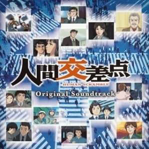 Human Scramble Original Soundtrack