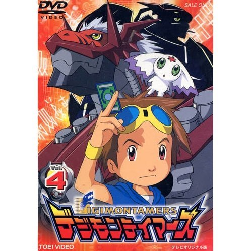 Digimon Tamers Vol.4