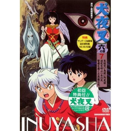 Inuyasha 6 No Shou Vol.7