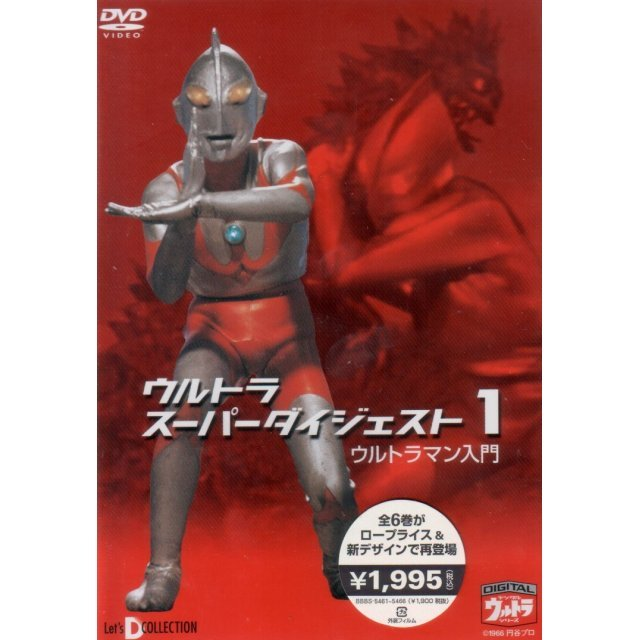 Let's D Collection Ultra Super Digest 1 Ultraman Nyumon