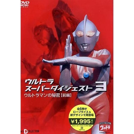 Let's D Collection Ultra Super Digest 3 Ultraman no Himitsu (Part 1 of 2)