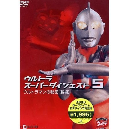 Let's D Collection Ultra Super Digest 5 Ultraman no Himitsu (Part 2 of 2)