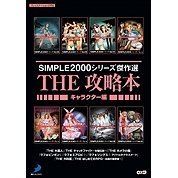 Simple 2000 Series The Strategic Manual (Volume on Character)