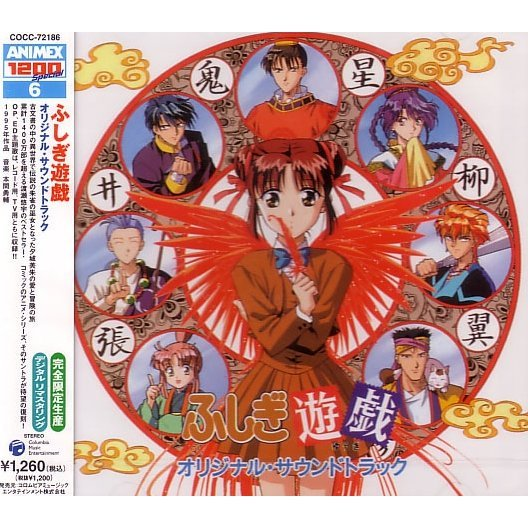 Fushigi Yuugi Original Soundtrack (Animex Series Limited Release)