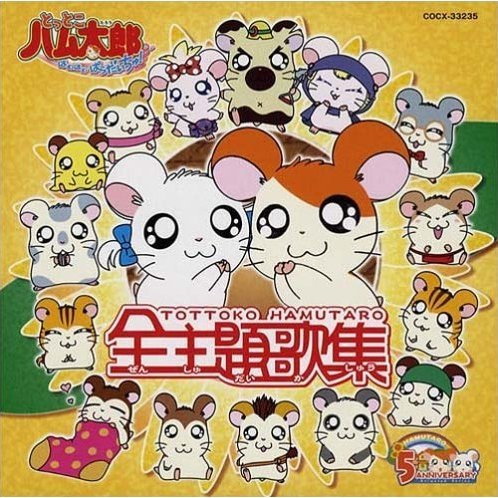 Tottoko Hamtaro Main Theme Collection