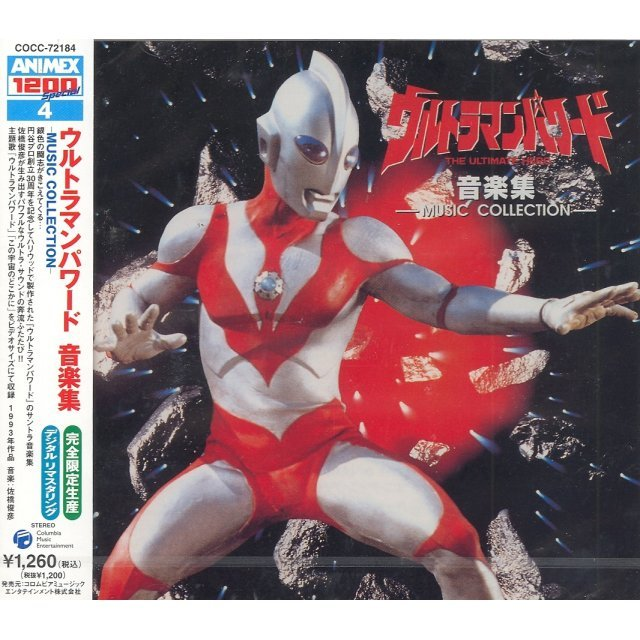 Ultraman Powered Music Collection (Animex Series Limited Release)