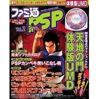 Famitsu PS2! No. 7/8 PSP Special Vol.2 (w/ Tenchi no Mon UMD demo)