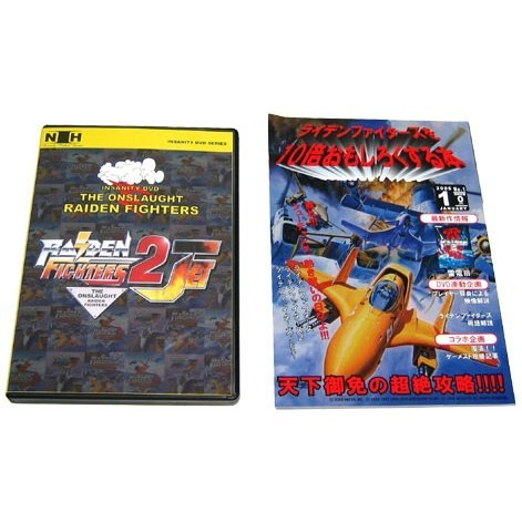 Insanity DVD: The Onslaught Raiden Fighters [2DVD + 2CD]