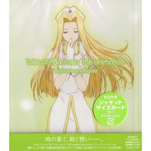 Tales of Phantasia The Animation Original Soundtrack