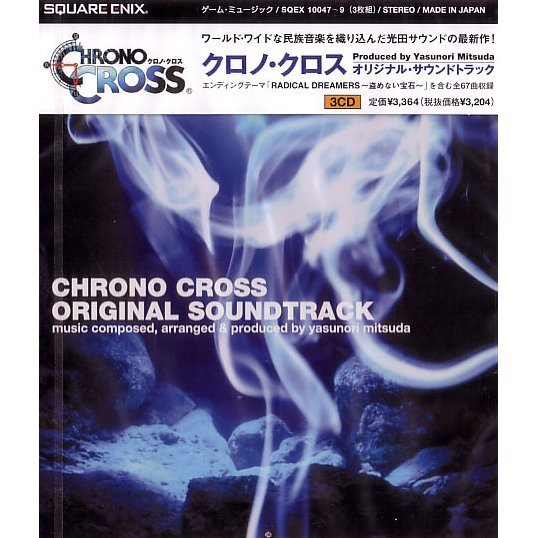 Chrono Cross Original Soundtrack