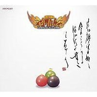 Oretachi Ijiwarukei -Sou- [CD+DVD]