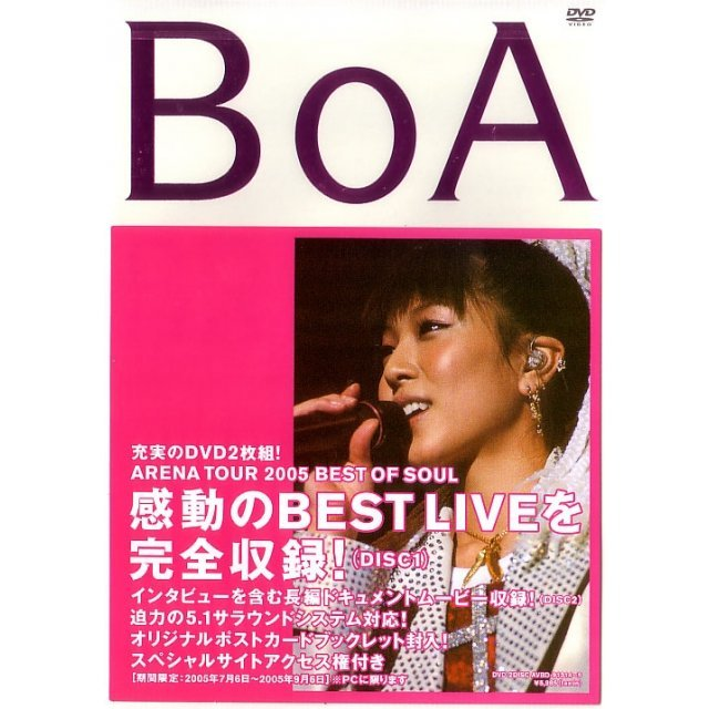 BoA Arena Tour 2005 - Best of Soul
