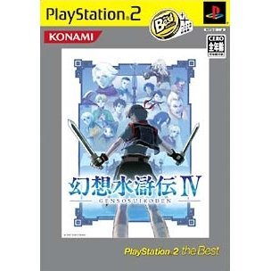 Genso Suikoden IV (PlayStation2 the Best)