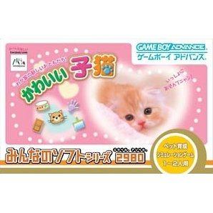 Minna no Soft Series: Lovely Little Cat