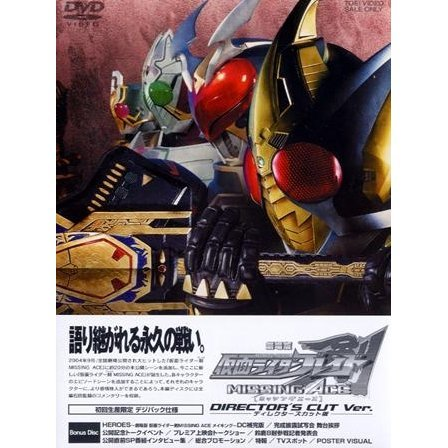Theatrical Feature Kamen Rider Blade Missing Ace Director's Cut Edition