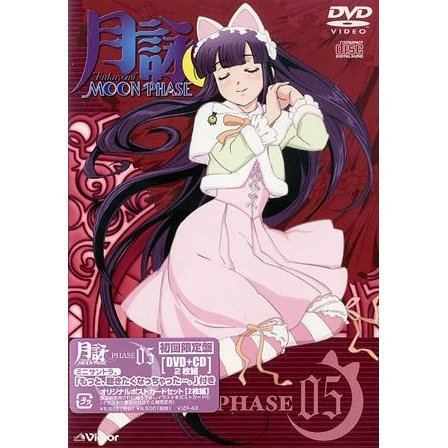 Tsukuyomi Moon Phase - Phase 5 [DVD+CD Limited Edition]