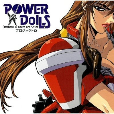 Power Dolls Project Alpha Sound Track Album