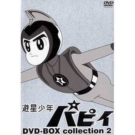 Yusei Shonen Papy DVD-Box Collection 2 [Limited Edition]