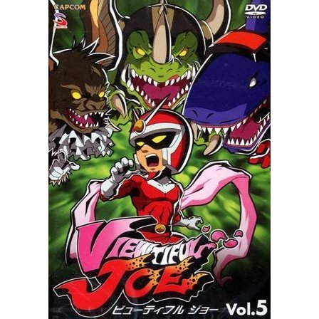 Viewtiful Joe Vol.5