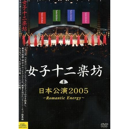 Nihon Koen 2005 - Romantic Energy