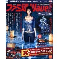 Famitsu Wave DVD [August 2005]