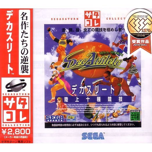 DecAthlete (Saturn Collection)