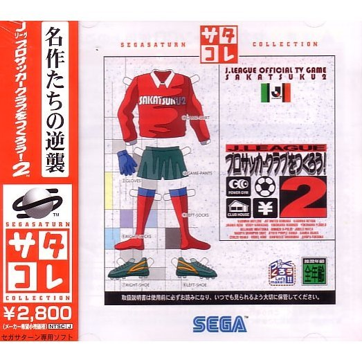 J-League Pro Soccer Club o Tsukurou 2 (Saturn Collection)