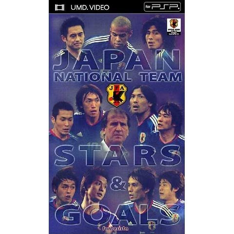 Japan National Team Stars & Goals 2005