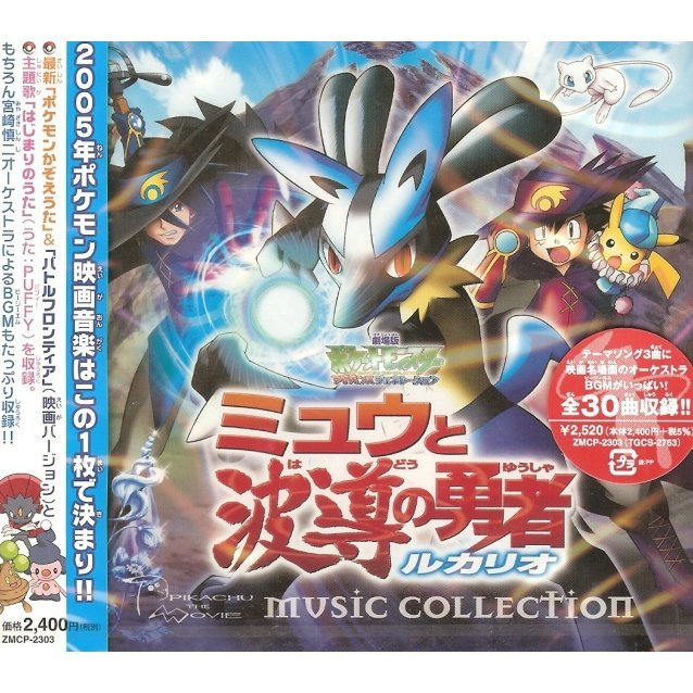 Pocket Monster - Mew to Hado no Yusha Rukario Music Collection