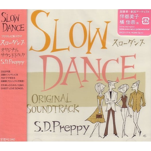 Slow Dance Original Soundtrack