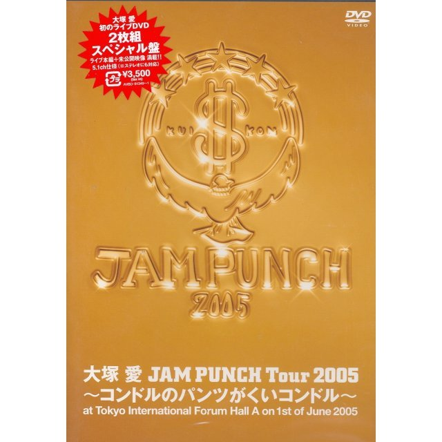 Jam Punch Tour 2005 - at Tokyo International Forum Hall A on 1st of June 2005 [Special Edition]