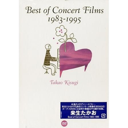 Best of Concert Films 1983-1995 [Limited Edition]