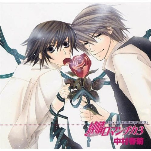 Ruby CD Collection: Junjo Romantica 3