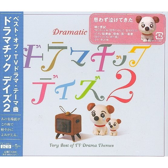 Dramatic Days 2 - Very Best of TV Drama Themes