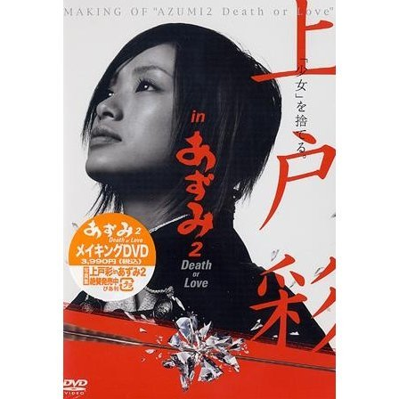 Aya Ueto in Azumi 2 Death or Love Making DVD