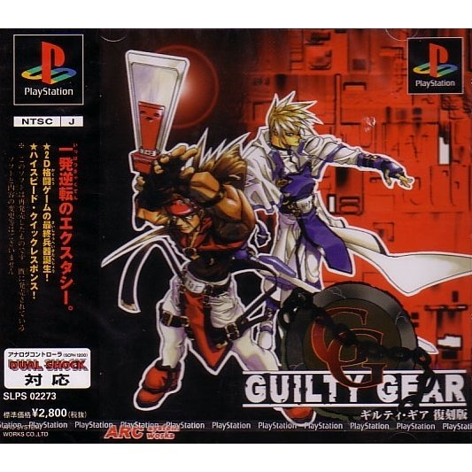 Guilty Gear (Reprint)