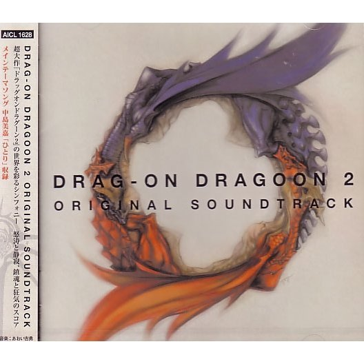Drag-On Dragoon 2 Original Soundtrack
