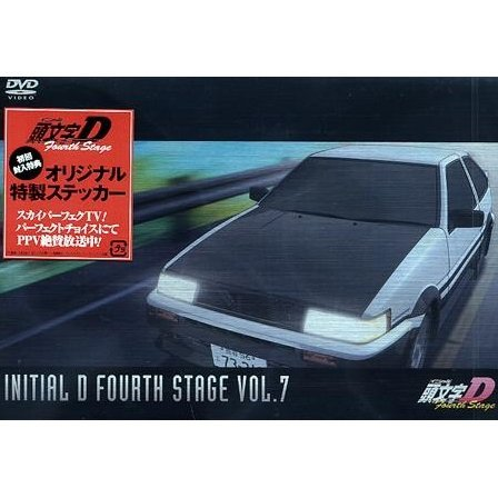 Initial D Fourth Stage Vol.7