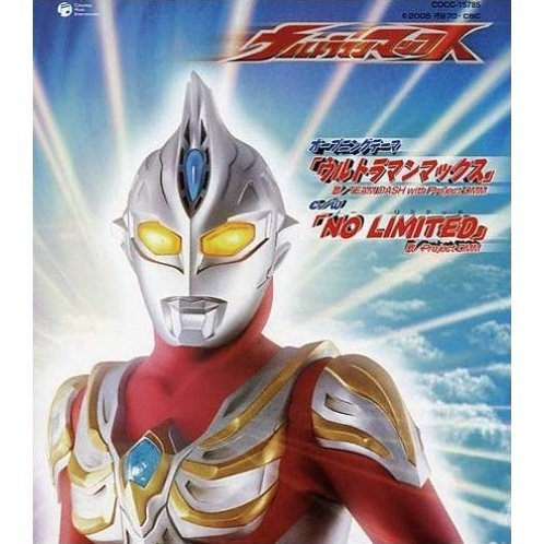 Ultraman Max Main Theme