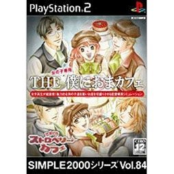 Simple 2000 Series Vol. 84: The Boku ni Oma Cafe - Kimagure Strawberry Cafe