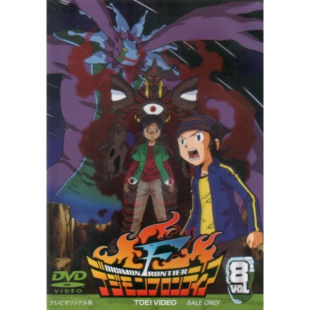 Digimon Frontier Vol.8